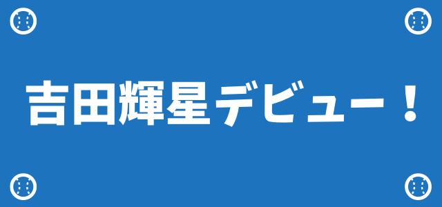 吉田輝星デビュー!