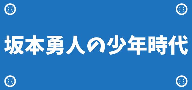坂本勇人の少年時代