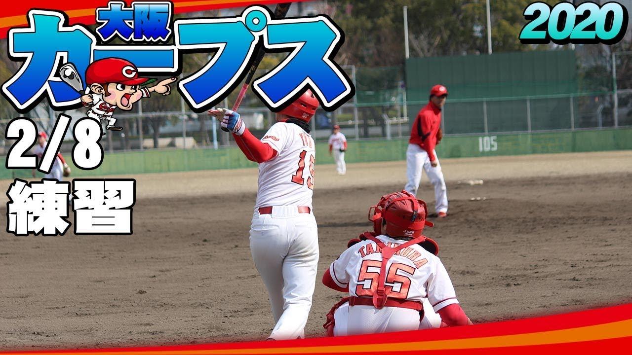 202028 japanesebaseballamateur - 【大阪カープス】 2020/2/8 大阪 草野球 練習 ノック japanese,baseball,amateur
