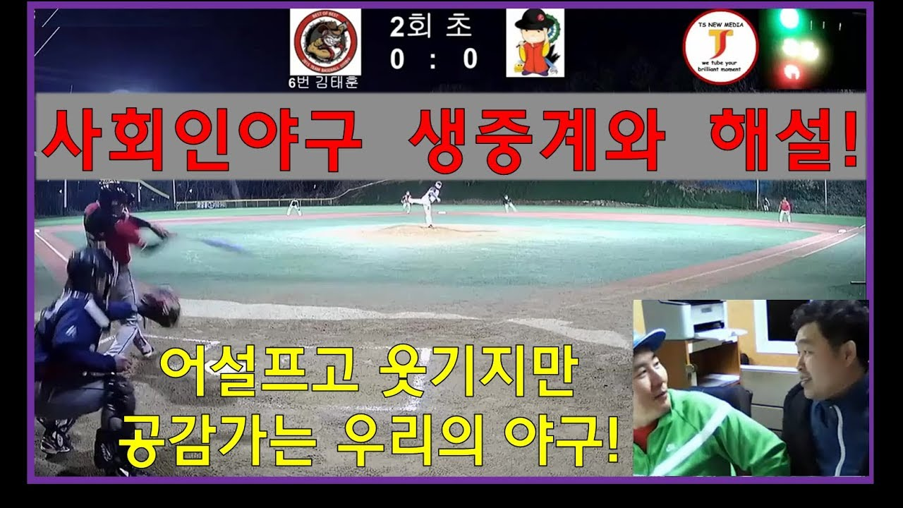 TS TS BASEBALL of South Korea Good as ASMR 1 - 야구 생중계와 해설! 오산TS리그 TS뉴미디어센터 라이브! BASEBALL of South Korea! Good as ASMR