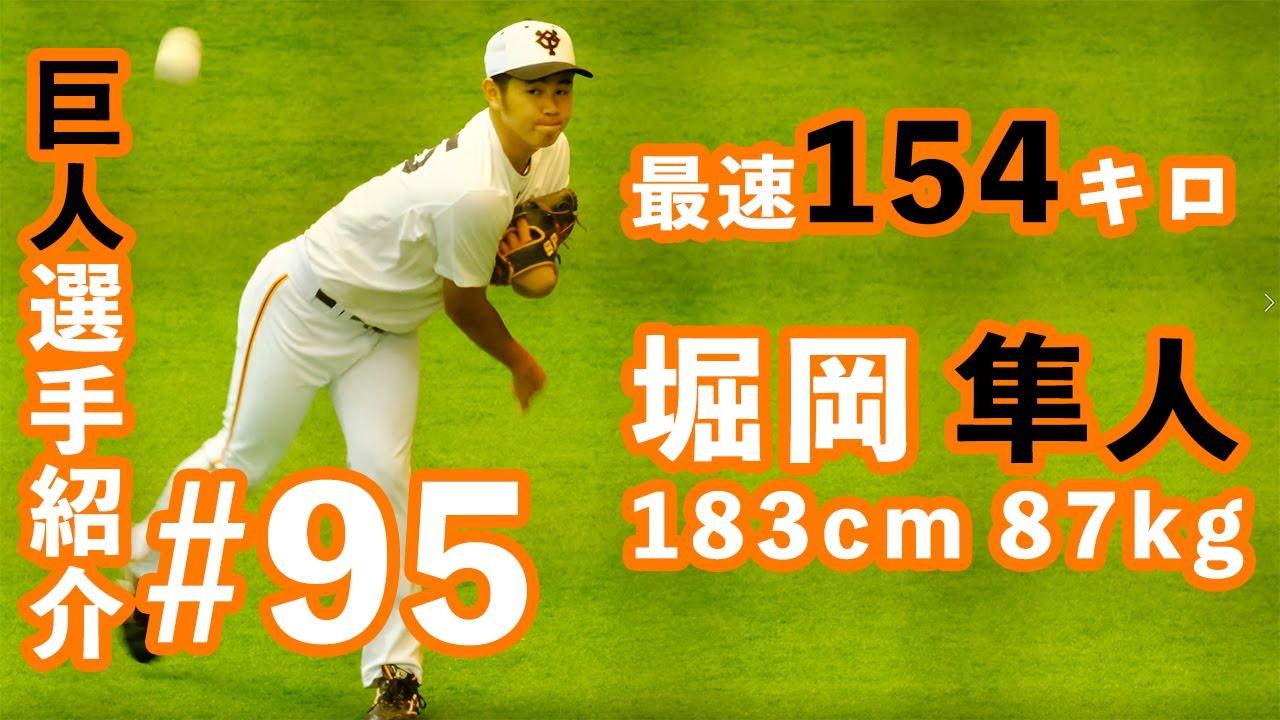 japan baseball yomiuri giants - 巨人 堀岡隼人選手のまとめ動画。読売ジャイアンツ球場 japan baseball 读卖巨人军 일본 야구 yomiuri giants