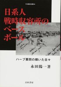 日系人戦時収容所のベースボール