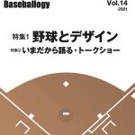 ベースボーロジーVol.14