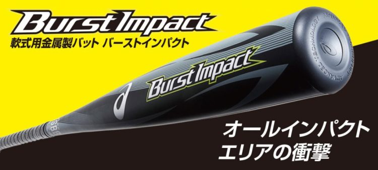 ajp-i-15-12col-baseball-burstimpact-hero