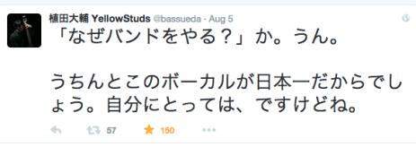 植田さんのTwitterより