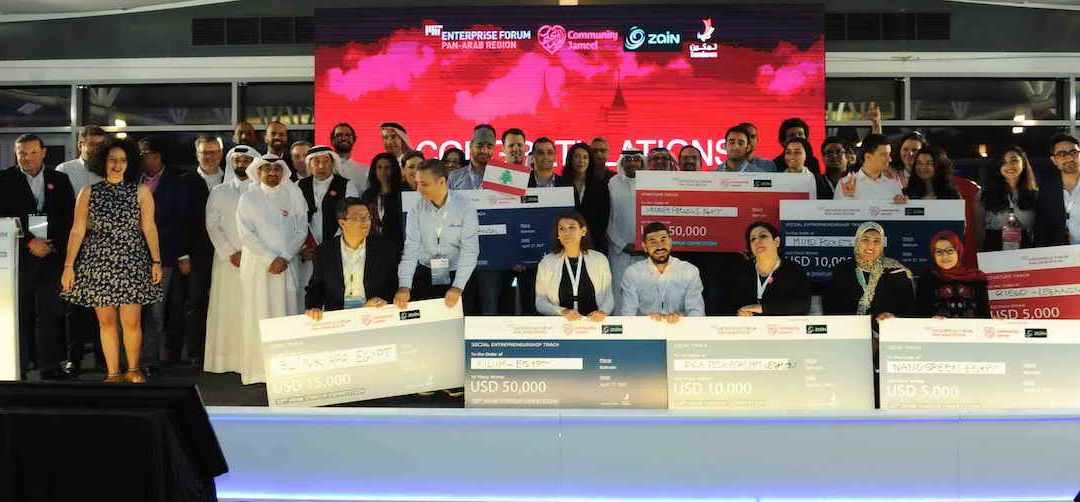 مسابقة منتدى MIT للشركات العربية الناشئة