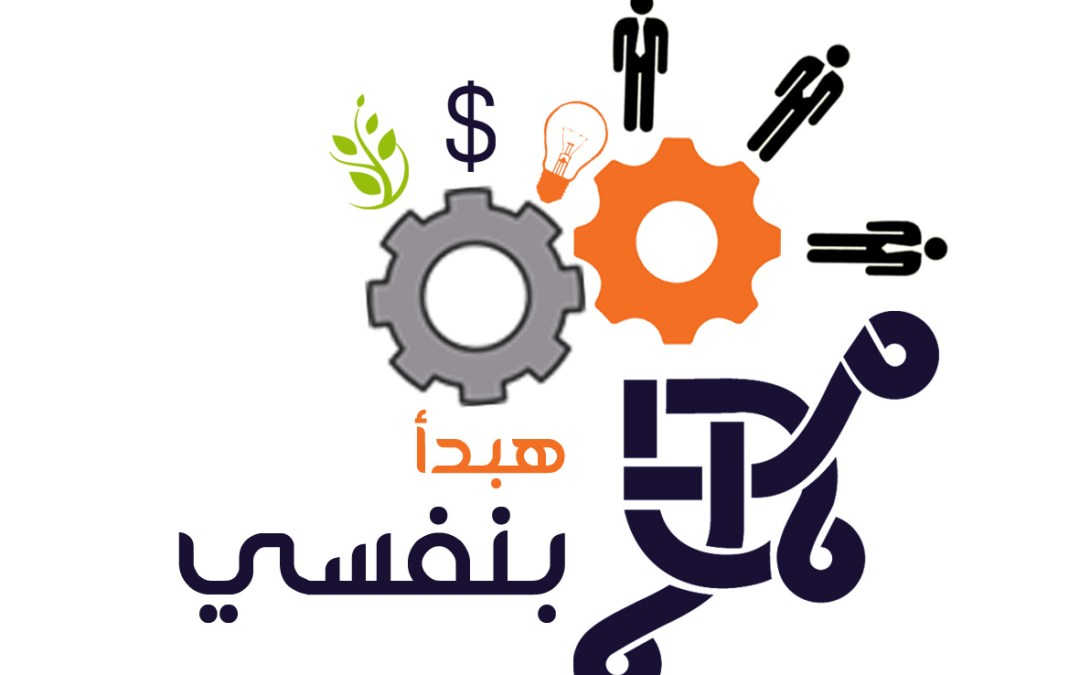 """""""هبدأ بنفسي"""" مبادرة جديدة تطلقها المؤسسة العربية للعلوم التكنولوجيا"""