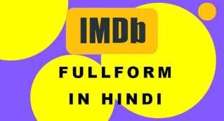 imdb full form in hindi