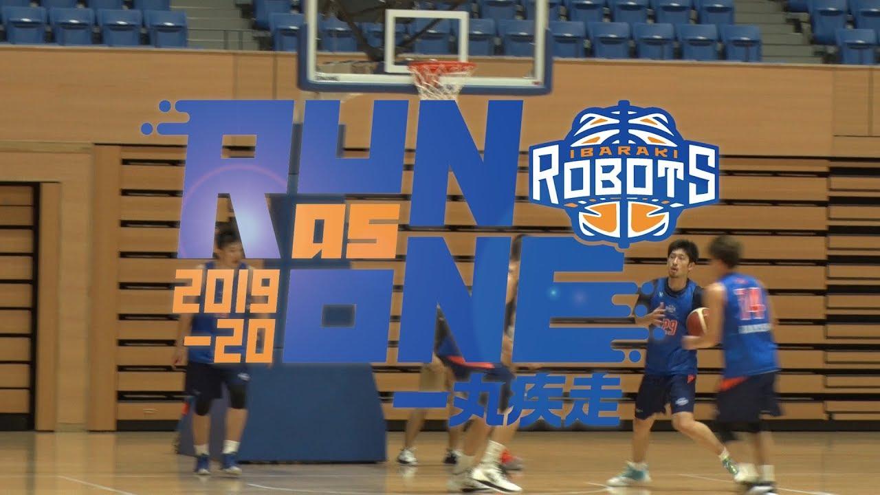 RUN as ONE ~茨城ロボッツ 3シーズンの軌跡~
