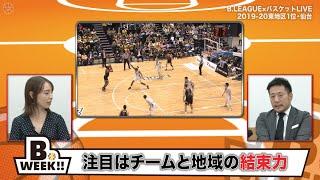 【開幕直前】B2の見どころを徹底解説!|B.LEAGUE×バスケットLIVE