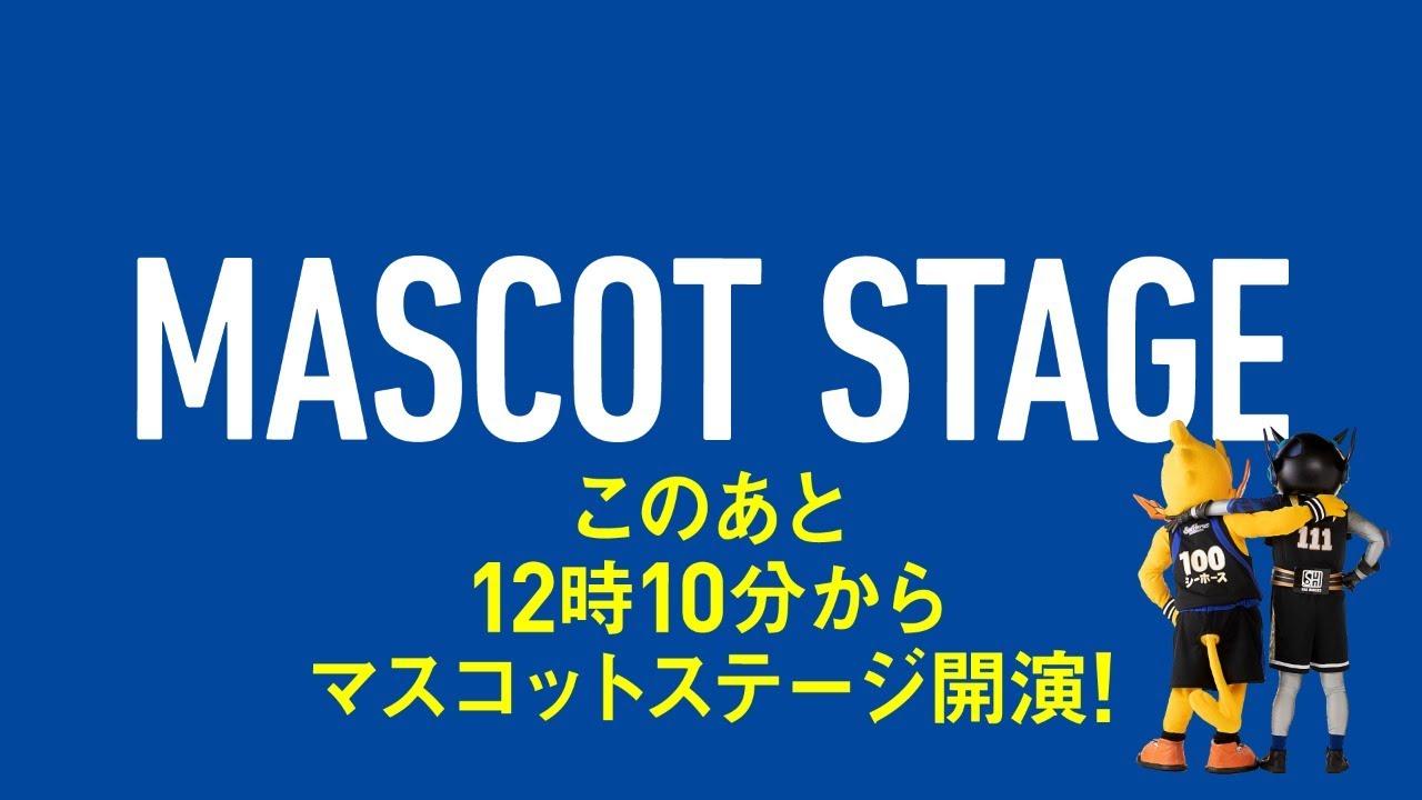 4/25(日)第35節 vs.島根 マスコットステージ