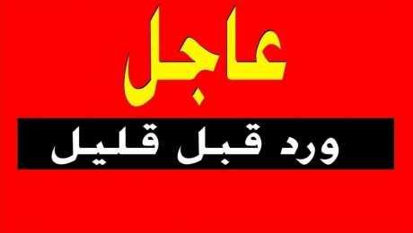 عاجل القوات الأمنية تقتل قيادي ثلاثة ارهابيين