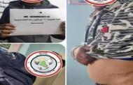القبض على عصابة نفذت 17 عملية اتجار بالأعضاء البشرية في واسط