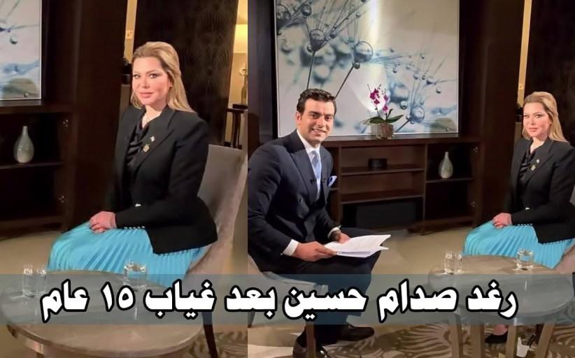 رغد و نظام صدام وحديث لمحبيه