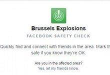 فيس بوك يُفعّل خاصية safety check بالتزامن مع تفجيرات بروكسل