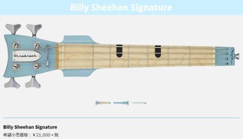 シュレッドネック4弦ビリー・シーンシグネチャー2