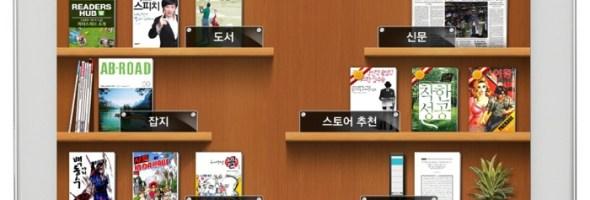 Samsung Readers Hub 2.0: la nuova frontiera della lettura digitale on the go