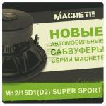 Новинка: Machete Super Sport