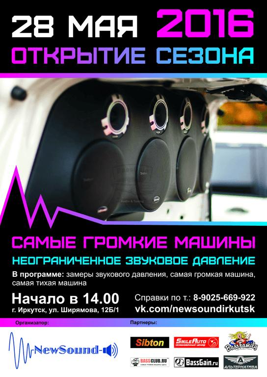Открытие сезона автозвука в г. Иркутске. Сезон 2016