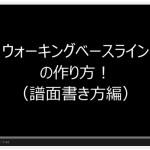 2分の動画で説明!4ビートウォーキングベースラインの譜面の書き方無料講座!