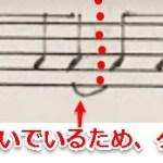 【動画解説】小節内で音符と音符がタイで繋がれている時、どう読めばいいの?