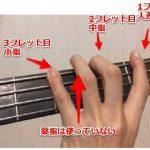 1フレット目は人差し指、2フレット目は中指、3フレット目は小指(エレキベース運指)