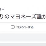東京の個室の無いシェアハウスで外国人と8年間生活したベーシストの話②