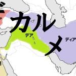 古代エジプト年語呂【年号ゴロ合わせ】