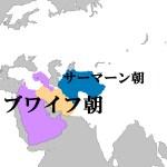 イスラームの国の変遷 ①