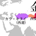 北アジアの国の変遷 【前半】