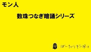 999995r - コピー -モン人