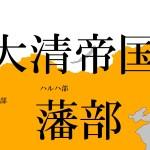 北アジアの国の変遷 【後半】