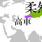 北アジア①年語呂【年号語呂合わせ】