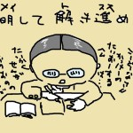 『家庭教師』について [詳細]