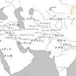 『テンプレ世界史』おまけ -諸王朝の首都ー 【早覚え】