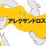 アレクサンドロス大王年語呂【年号ゴロ合わせ】