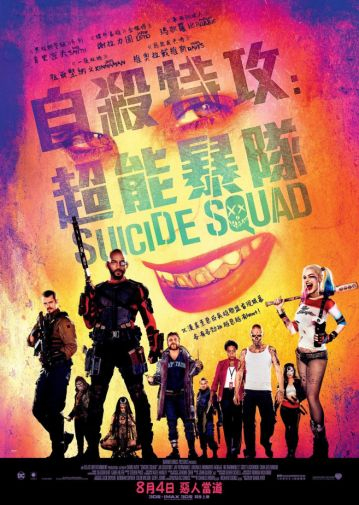 Suicide Squad int