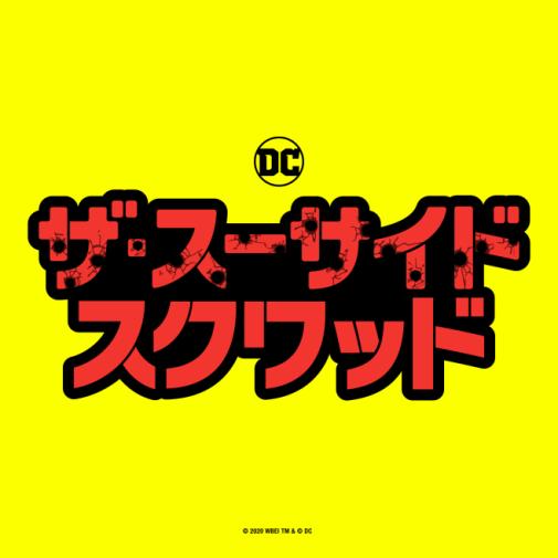 The Suicide Squad - Logo 2 - 04