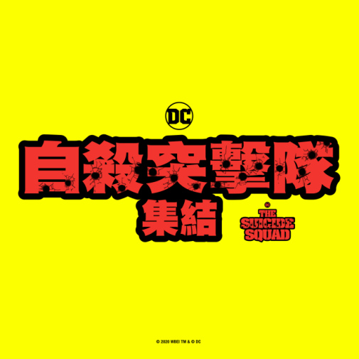 The Suicide Squad - Logo 2 - 07