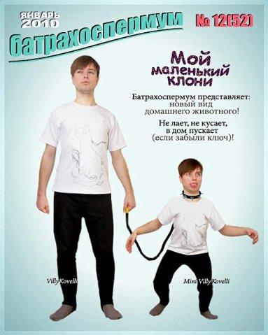 Как и статья про происхождение щекотки от боковой линии рыб, эта была на следующий год отобрана для публикации в русской печатной версии журнала Vice.  http://batrachospermum.livejournal.com/5578.html