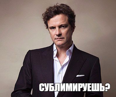 Colin Firth Sublime