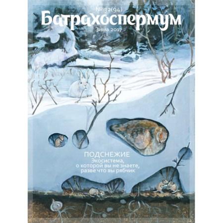batrachospermum-subnivium-mini