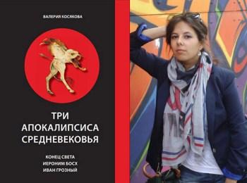 kosyakova_apocalyps1
