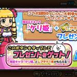 【にゃんこ大戦争】ケリ姫コラボの注意点!!