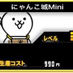 【にゃんこ大戦争】にゃんこ城Miniの評価をどう使う?