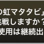 【にゃんこ大戦争】奇跡の虹マタタビ 攻略