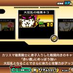 【にゃんこ大戦争】大狂乱の暗黒ネコの評価をしてみる!