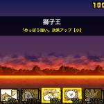 【にゃんこ大戦争】攻略星3 愛と死