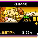 【にゃんこ大戦争】KHM48 第3形態の評価は?