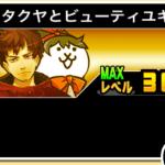【にゃんこ大戦争】タクヤとユキ 第3形態の評価は?